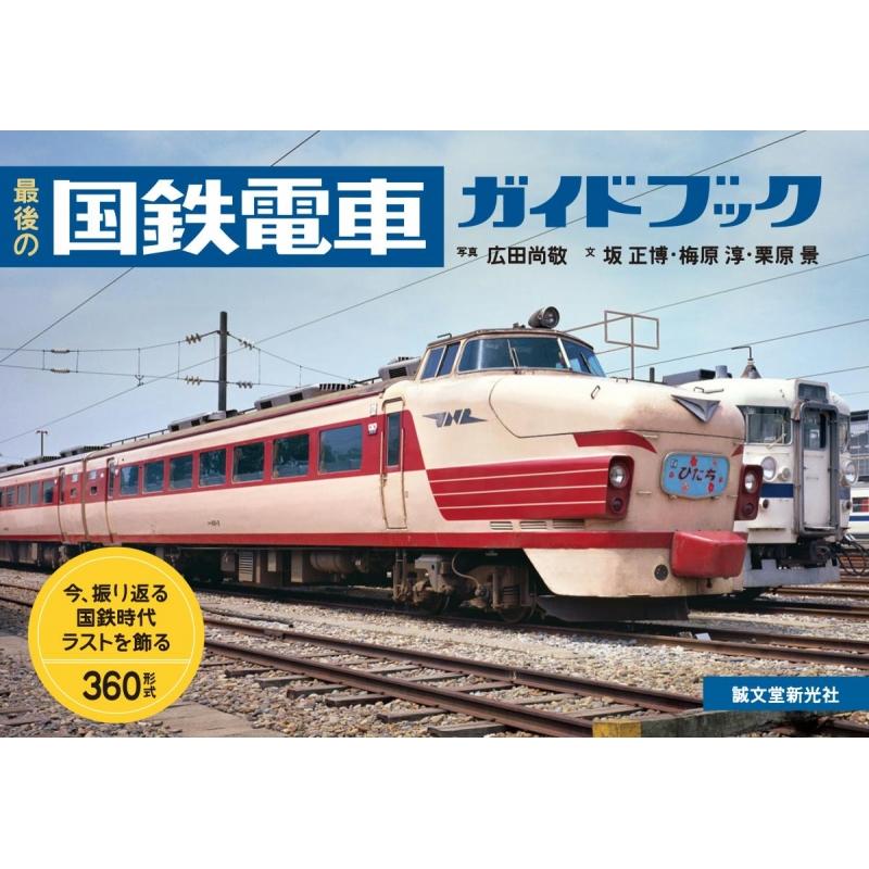 最後の国鉄電車ガイドブック 今...