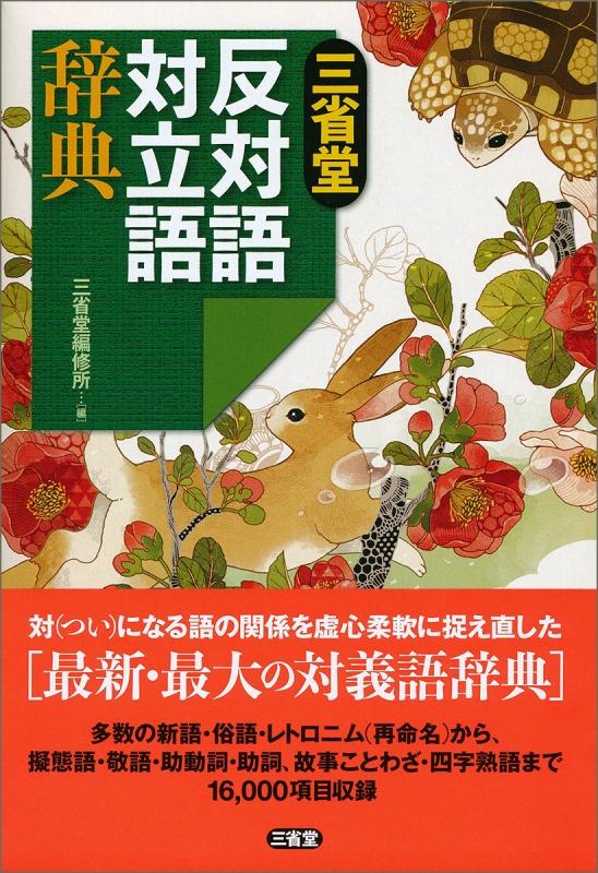 三省堂 反対語対立語辞典
