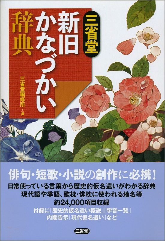 三省堂 新旧かなづかい辞典