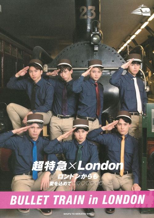 超特急×London ロンドンからも愛を込めて▽▽▽▽▽▽▽
