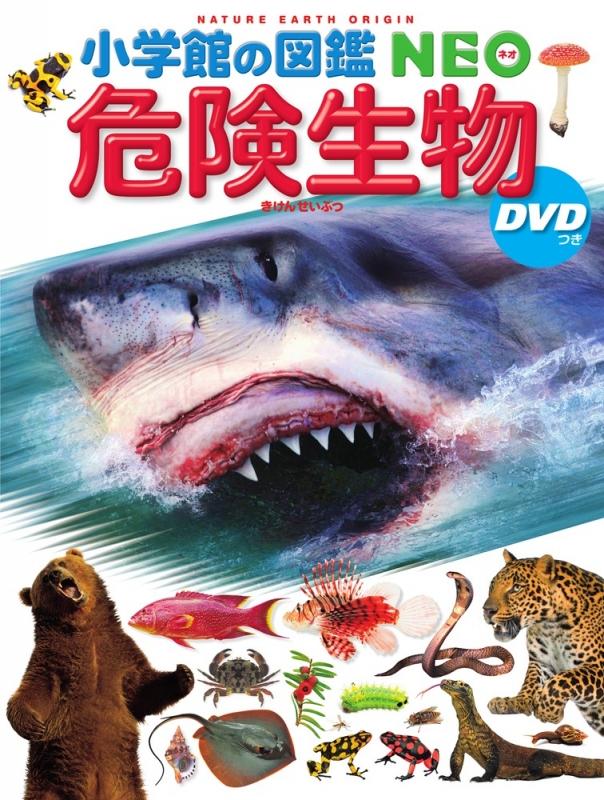 小学館の図鑑NEO 危険生物DVDつき