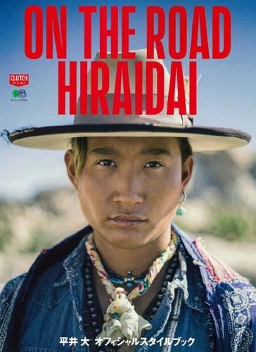 ON THE ROAD HIRAIDAI エイムック : 平井 大 | HMV&BOOKS online ...