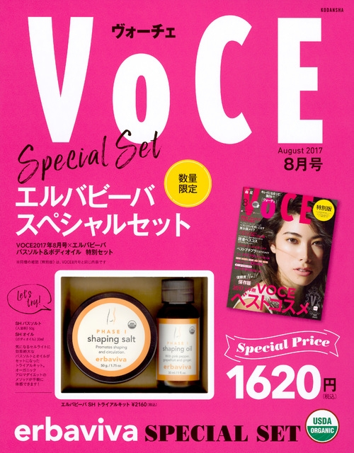 VOCE (ヴォーチェ)2017年 8月号×エルバビーババスソルト & ボディオイル特別セット