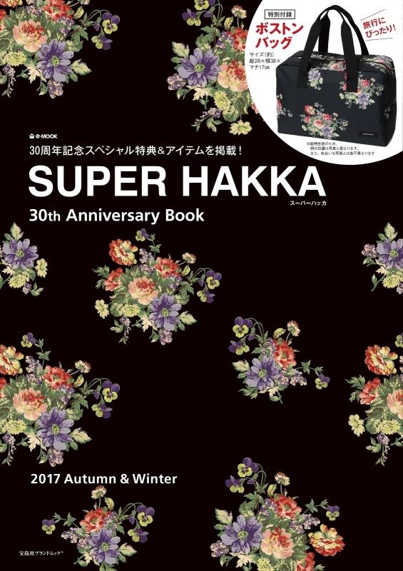SUPER HAKKA 30th Anniversary Booke-MOOK