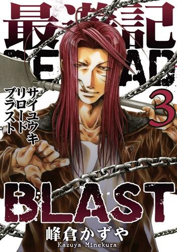 最遊記RELOAD BLAST 3 IDコミックス/ZERO-SUMコミックス