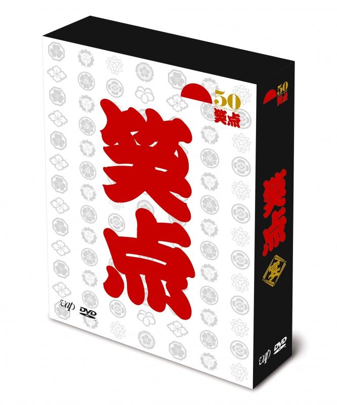 笑点 宴 -放送50周年完全保存版-DVD-BOX
