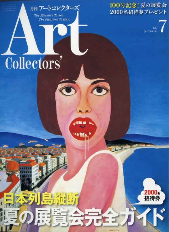 Art Collectors (アートコレクターズ)2017年 7月号