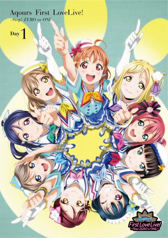 ラブライブ!サンシャイン!! Aqours First LoveLive! 〜Step! ZERO to ONE〜Day1【DVD】