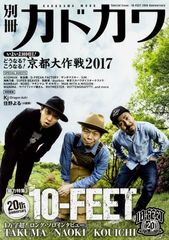 別冊カドカワ 総力特集 10-FEET カドカワムック