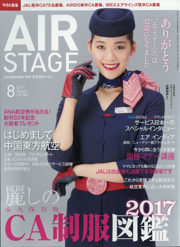 AIR STAGE (エアステージ)2017年 8月号