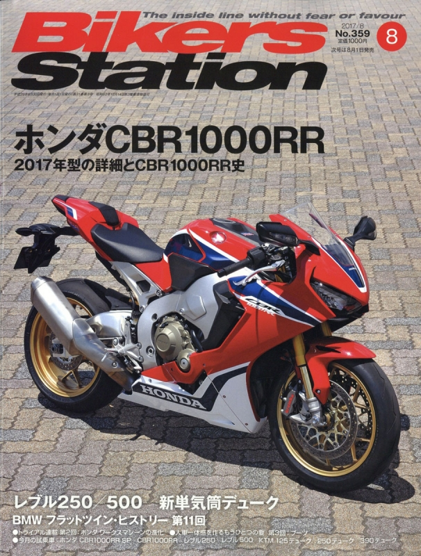 Bikers Station (バイカーズステーション)2017年 8月号