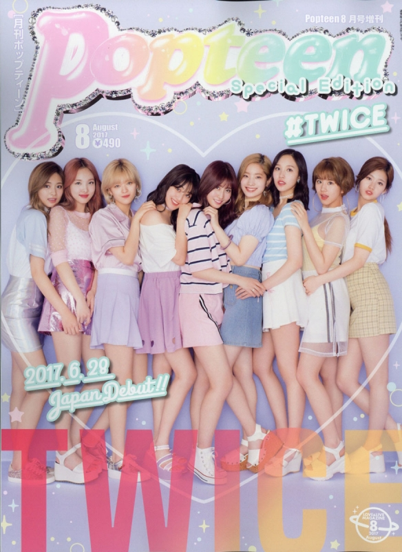 Popteen (ポップティーン)Special Edition TWICE 2017年 8月号増刊