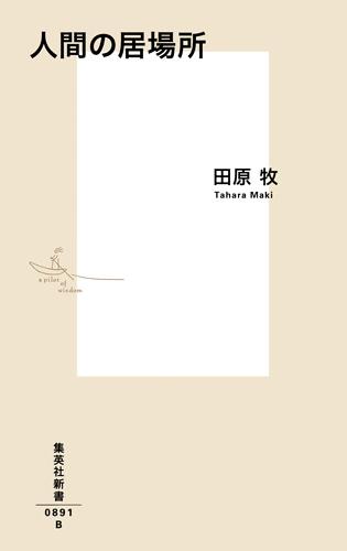 人間の居場所 集英社新書