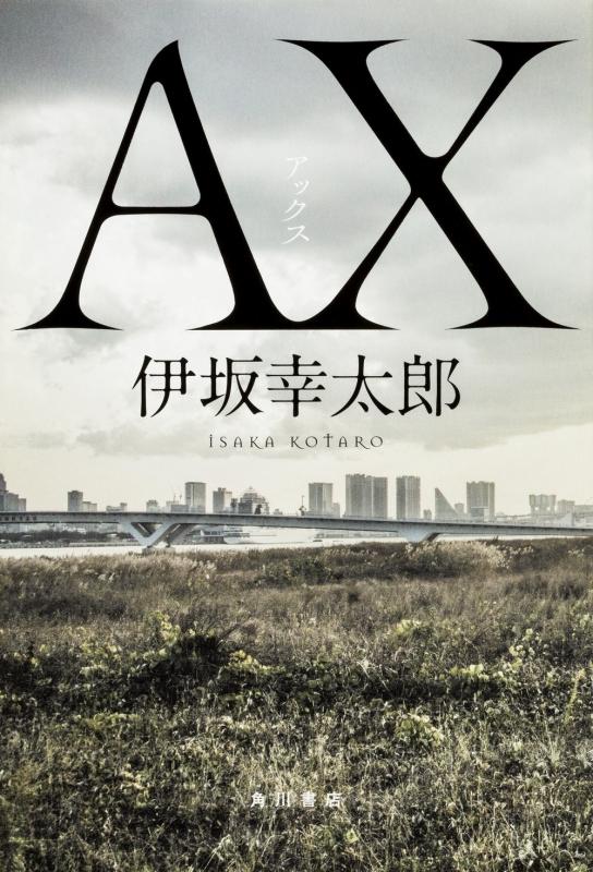 AX アックス
