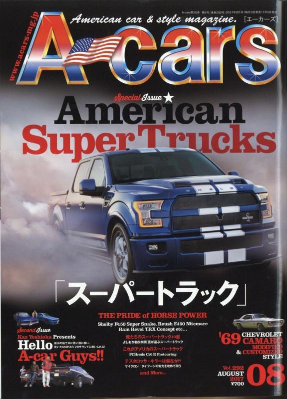 A-cars(エーカーズ)2017年 8月号
