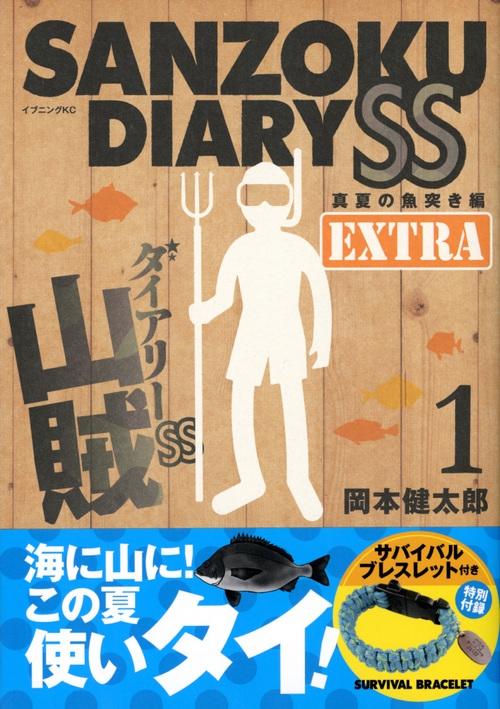 山賊ダイアリーSS 1 サバイバルブレスレット付き特装版 講談社キャラクターズA