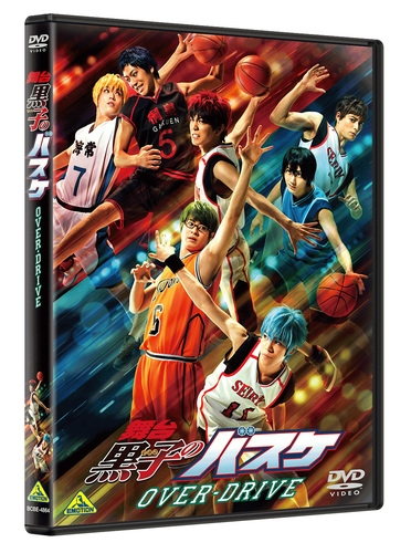 舞台「黒子のバスケ」OVER-DRIVE DVD