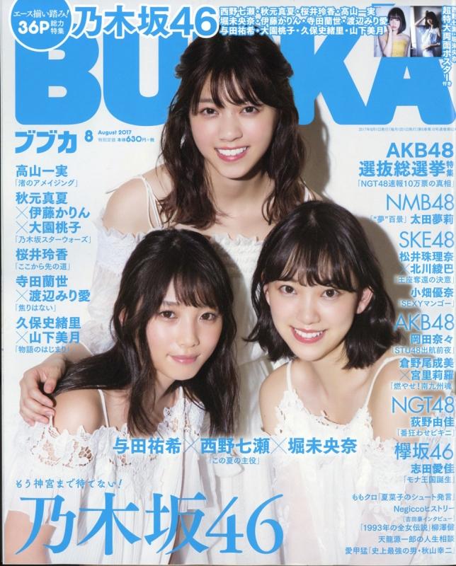 BUBKA (ブブカ)2017年 8月号