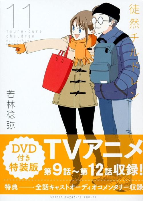 徒然チルドレン 11 DVD付き特装版 講談社キャラクターズライツ