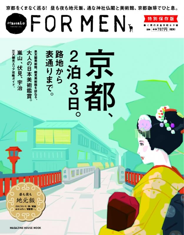hanako for men 特別保存版 京都 2泊3日 路地から表通りまで