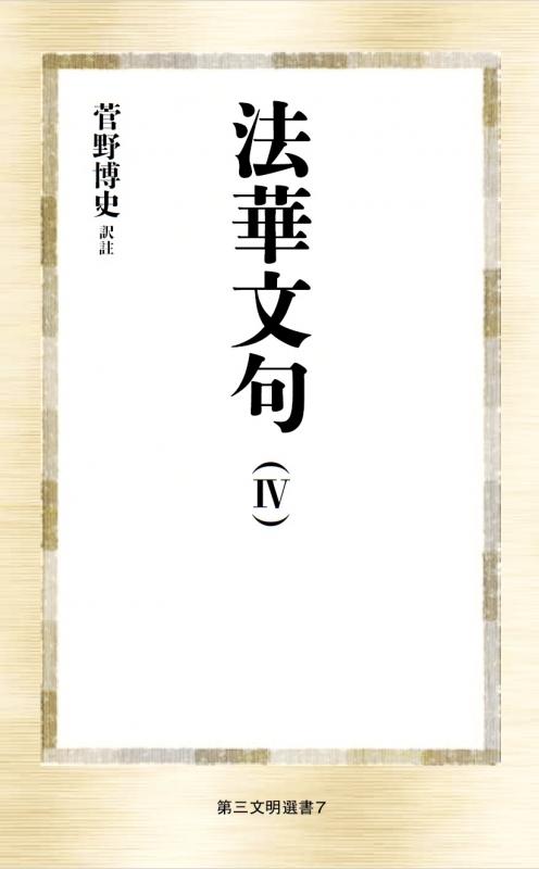 法華文句 4 第三文明選書