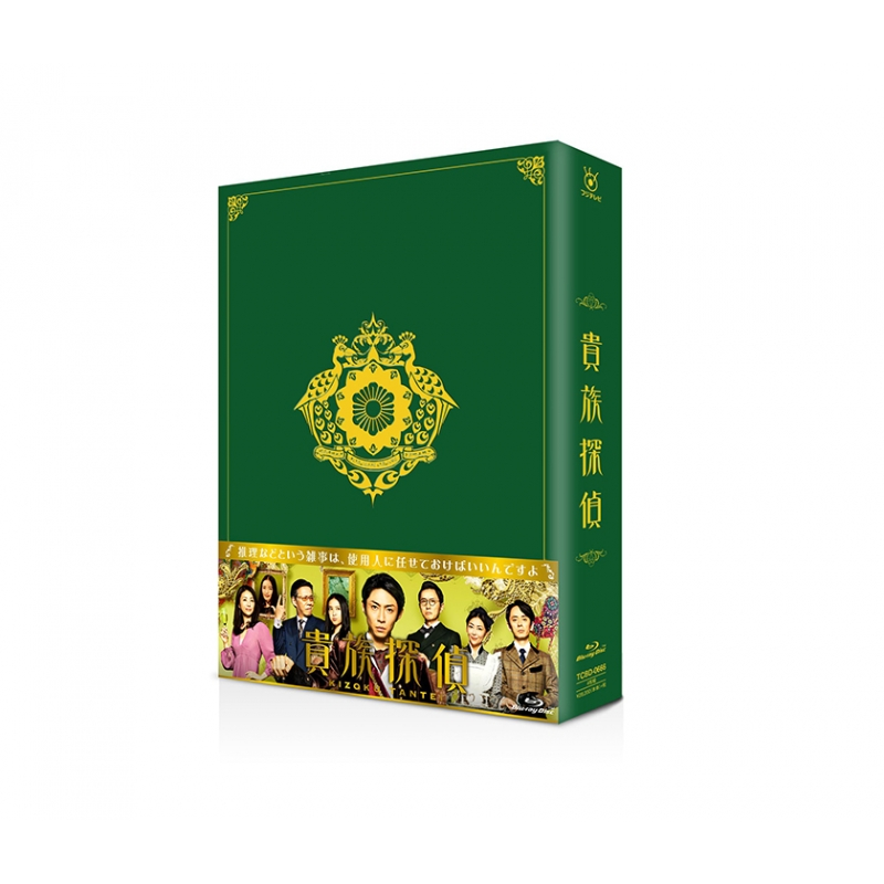 貴族探偵 Blu-ray BOX