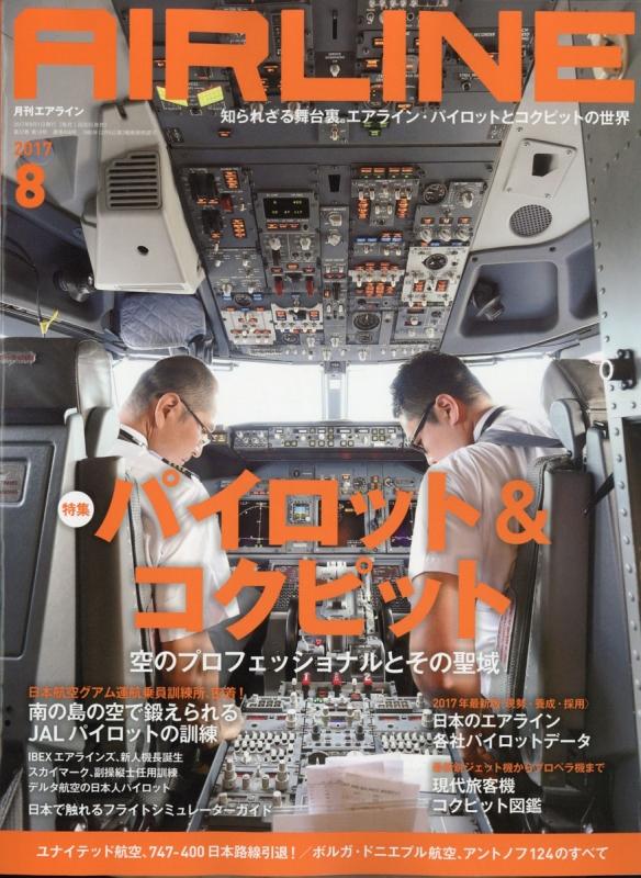 AIRLINE (エアライン)2017年 8月号