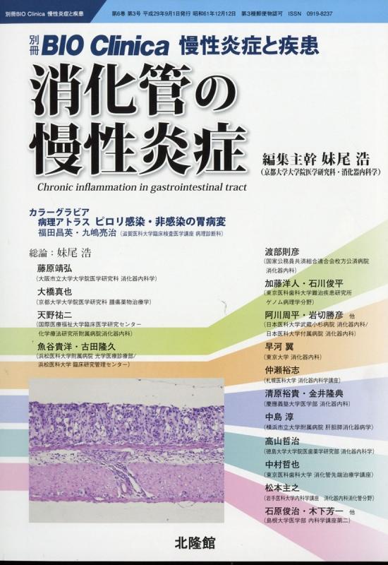 別冊BIO Clinica 消化管の慢性炎症 2017年 9月号