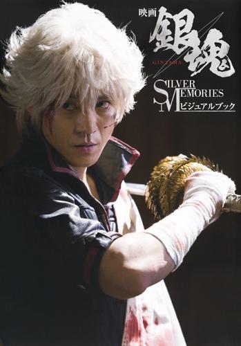 映画 銀魂 SILVER MEMORIES ビジュアルブック 愛蔵版コミックス