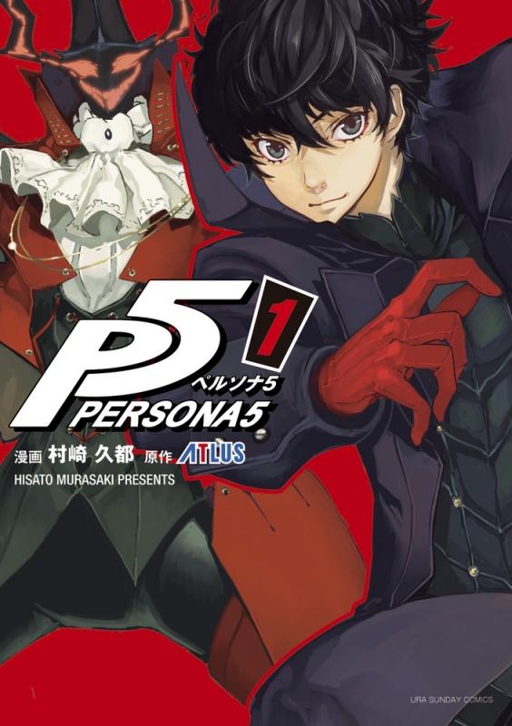 ペルソナ5 1 裏少年サンデーコミックス