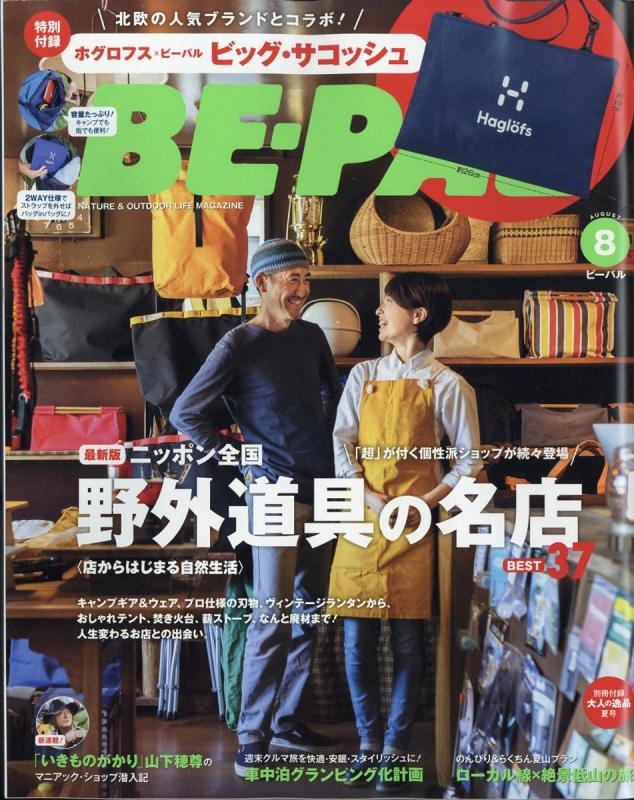 Be-pal (ビーパル)2017年 8月号
