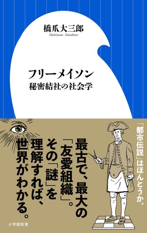フリーメイソン 秘密結社の社会学 小学館新書 : 橋爪大三郎 ...