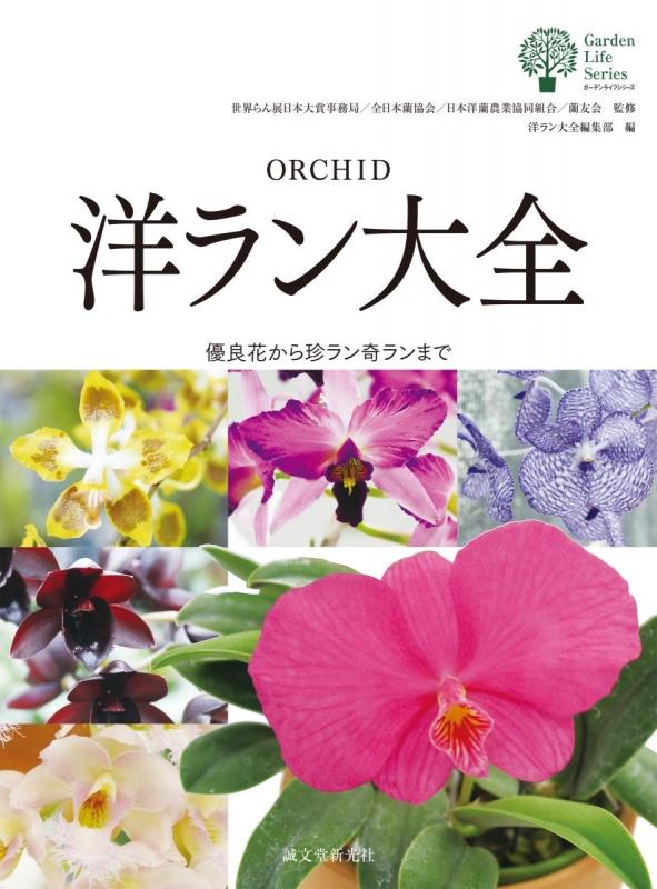 洋ラン大全 優良花から珍ラン奇ランまで ガーデンライフシリーズ