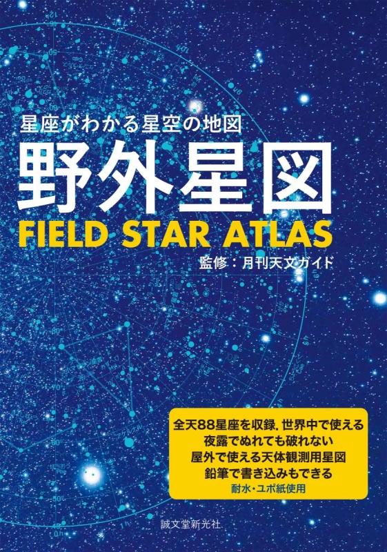 野外星図 星座がわかる星空の地図