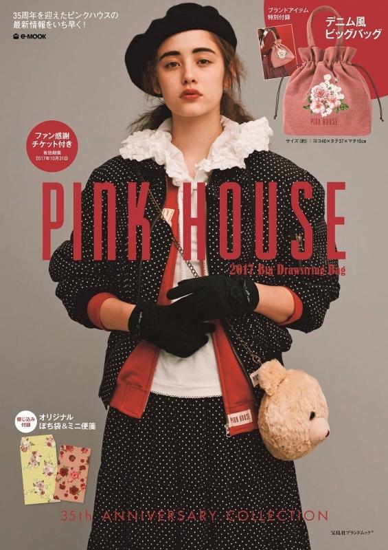 PINK HOUSE 2017 Bouquet Drawstring Bag e-MOOK