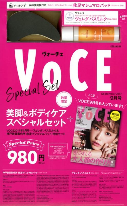 VOCE 2017年 9月号 +ヴェレダバスミルク & 神戸装具製作所 救足マシュマロパッド特別セット