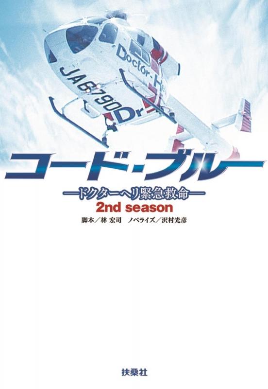 コード・ブルー ドクターヘリ緊急救命 2nd season 扶桑社文庫