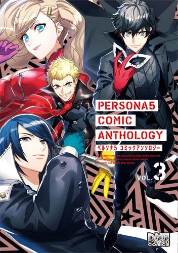 ペルソナ5 コミックアンソロジー 3 IDコミックス/DNAメディアコミックス