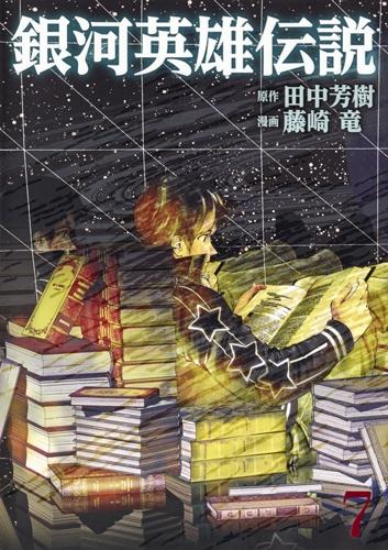 銀河英雄伝説 7 ヤングジャンプコミックス