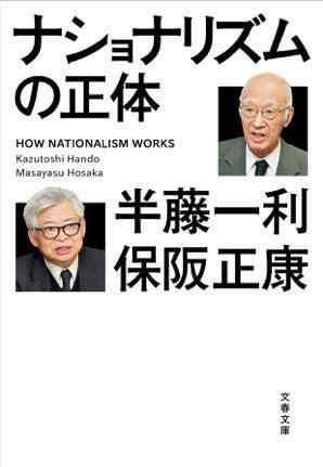 ナショナリズムの正体 文春文庫