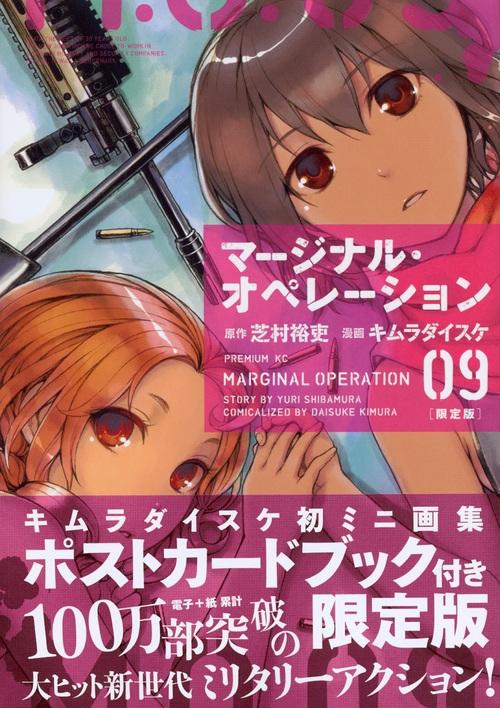 マージナル・オペレーション 9 ポストカード付き限定版 プレミアムKC