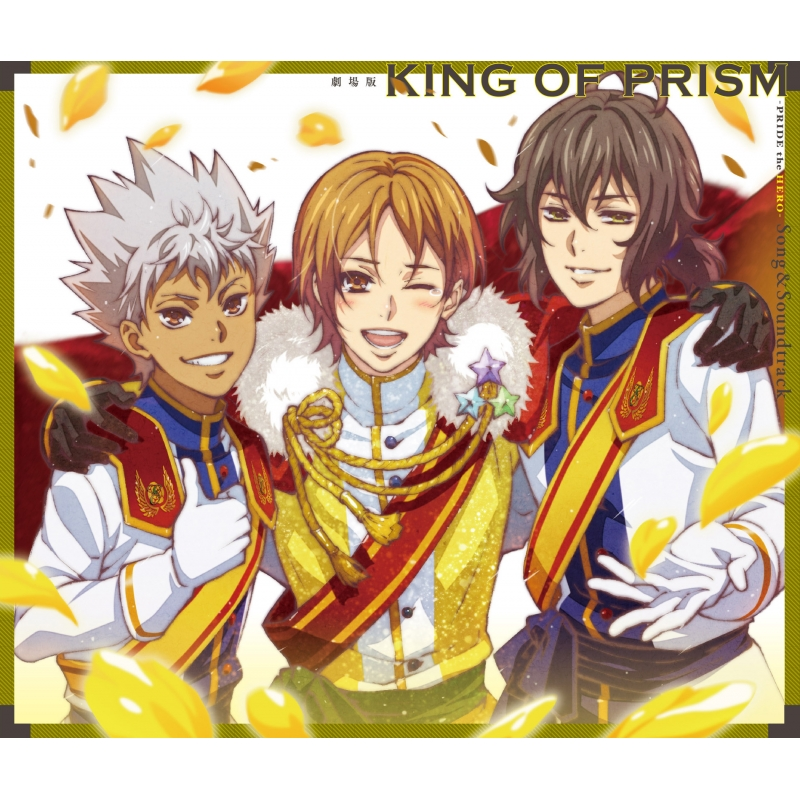 :劇場版KING OF PRISM -PRIDE the HERO-Song&Soundtrack