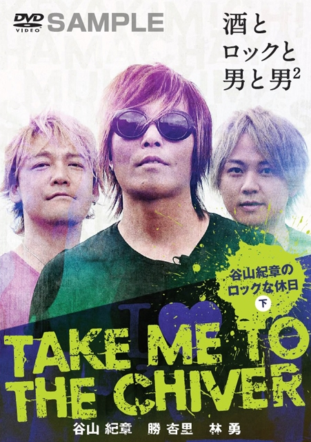 TAKE ME TO THE CHIVER 〜谷山紀章のロックな休日〜下巻