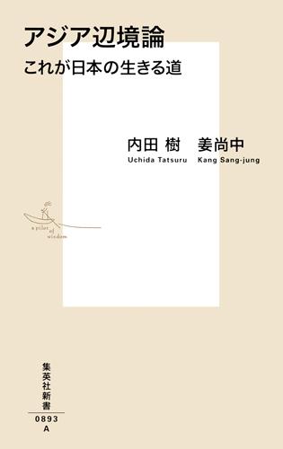 アジア辺境論 これが日本の生きる道 集英社新書