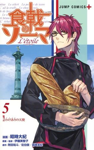食戟のソーマ L'etoile -エトワール-5 ジャンプコミックス