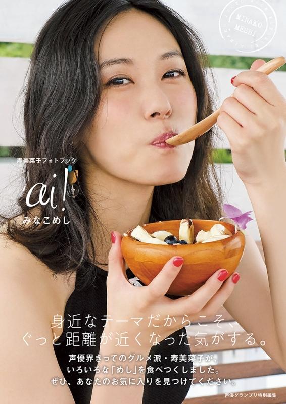 寿美菜子フォトブック  ai!みなこめし