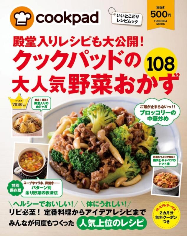 殿堂入りレシピも大公開!クックパッドの大人気野菜おかず108 扶桑社ムック