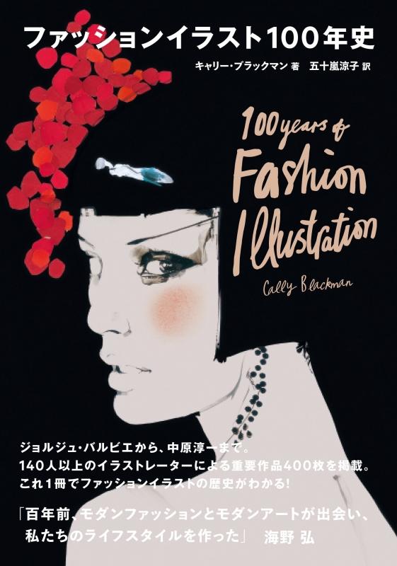 ファッションイラスト100年史  キャリー ブラックマン
