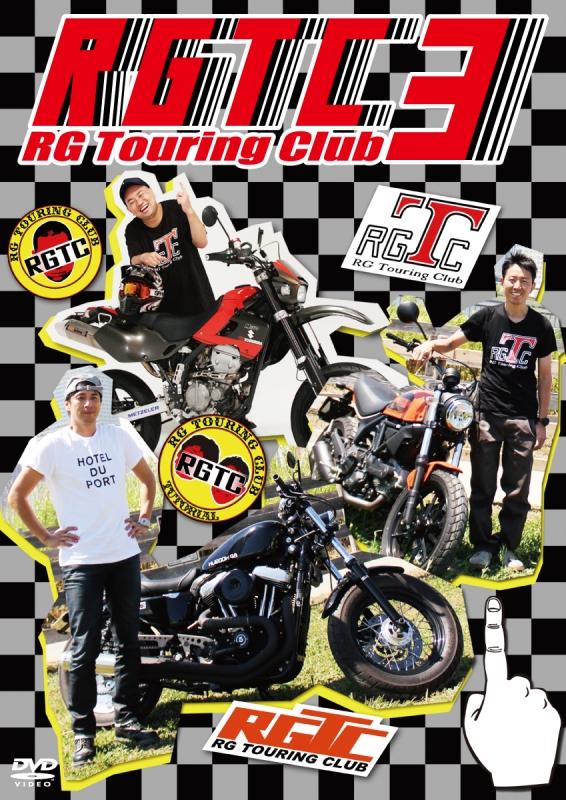 RG ツーリングクラブ 3