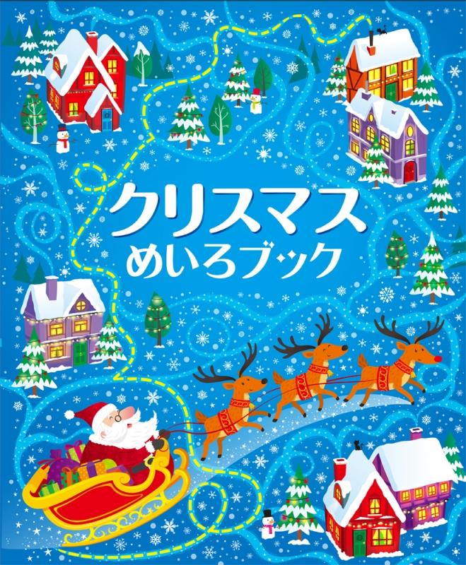 クリスマスめいろブック